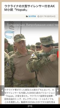 ウクライナ 狙撃銃 Hopak 電動化