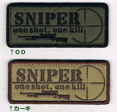 sniperパッチ