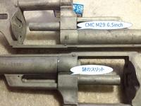 コクサイ M29 6.5インチ カスタム