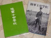 陸軍士官学校の本