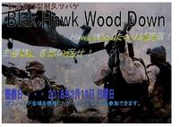 Black Hawk Wood Downの開催決定!