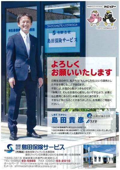 島田保険サービス1