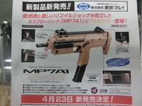 東京マルイ MP7A1ガスブローバック TANカラー