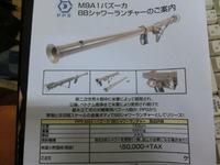 M9A1バズーカ 予約受付中!