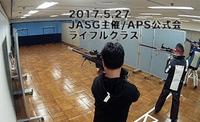 0527APSライフル公式会