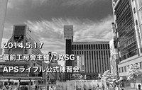 2014.5.17 蔵前工房舎主催APSライフル公式練習会_#1