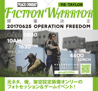 集え!FICTION WARRIOR!