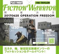 集え!FICTION WARRIOR!