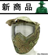 マルチカム柄マスク新発売