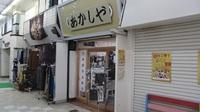 驗屋(あかしや)・自衛隊用品販売店