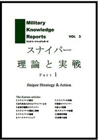 スナイパー 理論と実戦 Part1