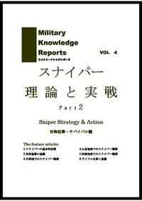 スナイパー 理論と実戦 Part2