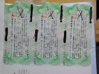 コミケ86当選!!