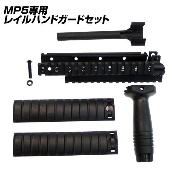 CYMA MP5 シリーズ用 レイルハンドガード RIS サバイバルゲーム サバゲー レールハンドガード