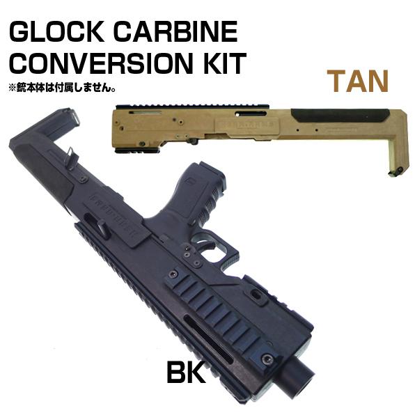 HERA-ARMSモデルタイプ GLOCKカービンコンバージョンキット ブラック TAN マルイ グロックG17/G18C対応