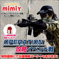 ミミー&オペレーション コラボイベント7/25日開催決定!!