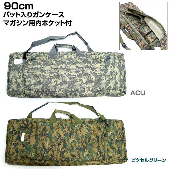 90cm パット付 M4ライフルケース マガジン用内ポケット付 ガンケース 約90×35×6(cm)