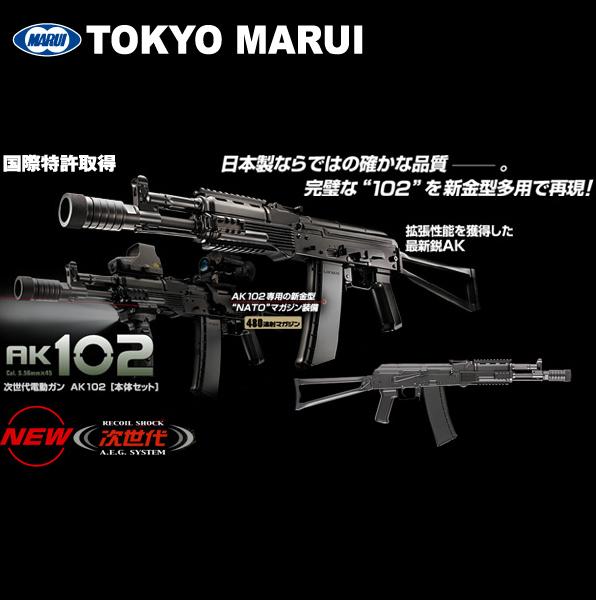 東京マルイ 次世代電動ガン AK102 対象年齢18歳以上 【バッテリー・充電器別売】