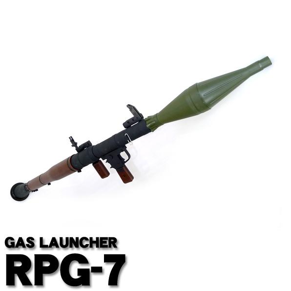 ガスグレネード仕様 RPG-7 ガスランチャー ロケットランチャー 40mmガスカート対応