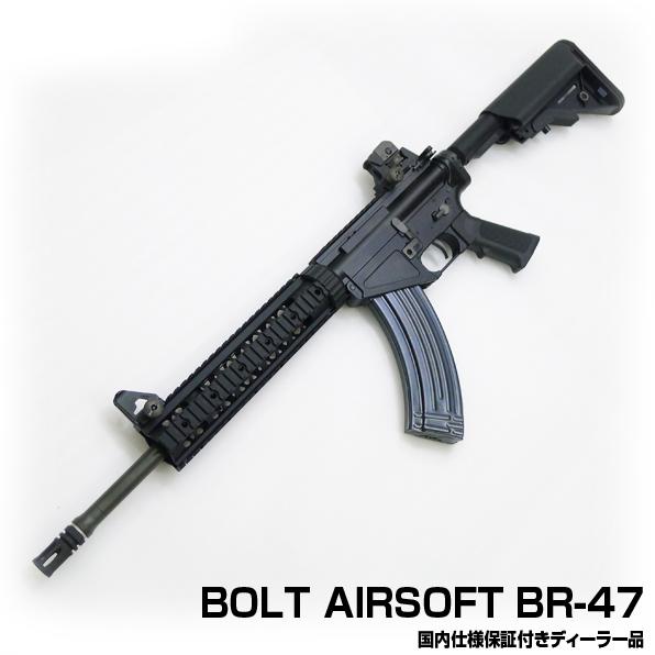 BOLT AIRSOFT BR-47 リコイルショック電動ガン BR-47(SR-47) B.R.S.S. 国内仕様 保証付き