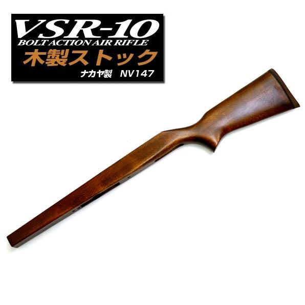 ナカヤ 東京マルイ VSR10専用 NV147木製ストック