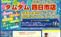 TamTam四日市店がオープン!