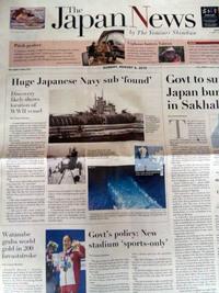 JAPAN NEWS(大型潜水艦「伊402」か、長崎沖で発見)