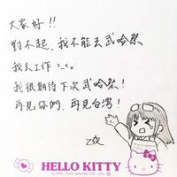台湾の皆様へ…