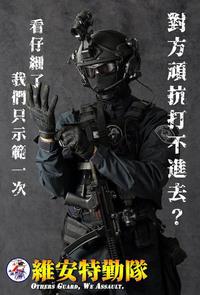 警察の求人広告にキュンキュンが止まらない(台湾)