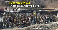 Rock254 2周年記念イベント(3/11)