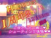 ショットショージャパン2日目はHIDEOUTへ!