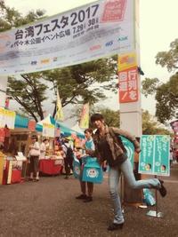 台湾フェスタが代々木公園で開催中!