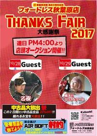 28日はフォートレス秋葉原店2017大感謝祭へ!