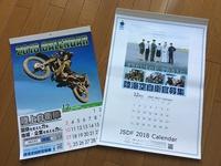 自衛隊グッズ カレンダー
