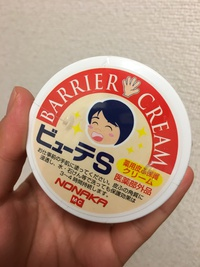 手を酷使する人に、薬用皮膚保護クリーム