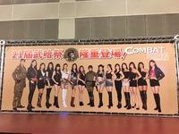台湾最大のミリタリーホビーイベント『武哈祭』開催