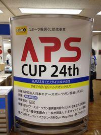 APSカップ