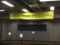 2016 ジャパンスティールチャレンジ参戦記