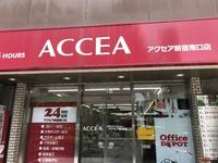 ACCEA
