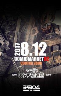 【速報】 コミックマーケット92 サークル参加 【速報】
