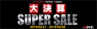 【MOVE】大決算SUPER SALE最終日!!