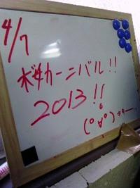 【迷って】桜カーニバル参戦【笑って】