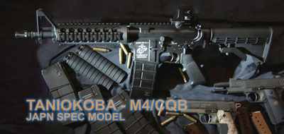 タニコバM4/CQB