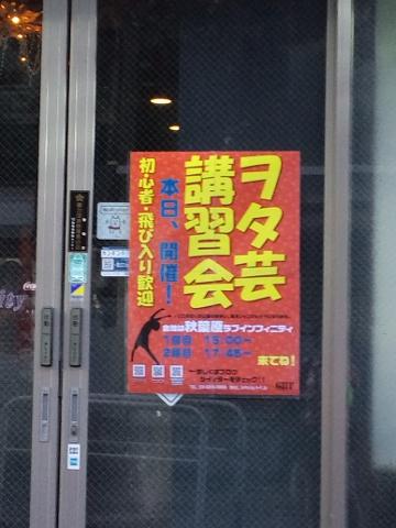 ヲタ芸講習会