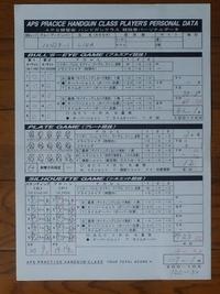 【雨ニモ】APS&JSC平日練習【負ケズ】