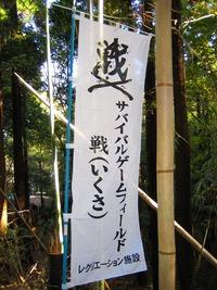 2012.11.18(日) 千葉県 戦(いくさ)