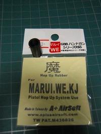 マルイ L96 ホップチャンバー改修