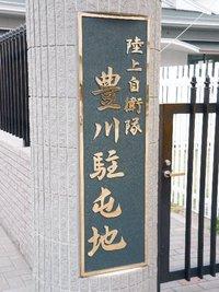 豊川駐屯地 63周年記念行事 訓練展示。