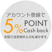 【会員特典】ポイントが5%になりました!
