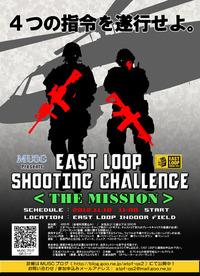 EAST LOOP シューティングチャレンジ〈ザ・ミッション〉